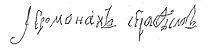 Снимок почерка